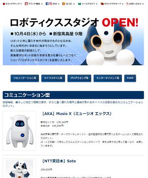 ロボット高島屋