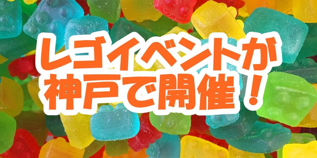 レゴイベント神戸