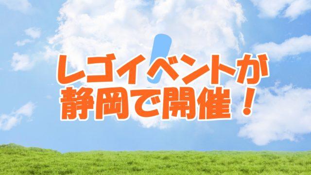 レゴブリックライブ静岡
