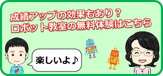 ロボット教室効果