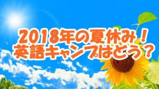 夏休み2018英語キャンプ