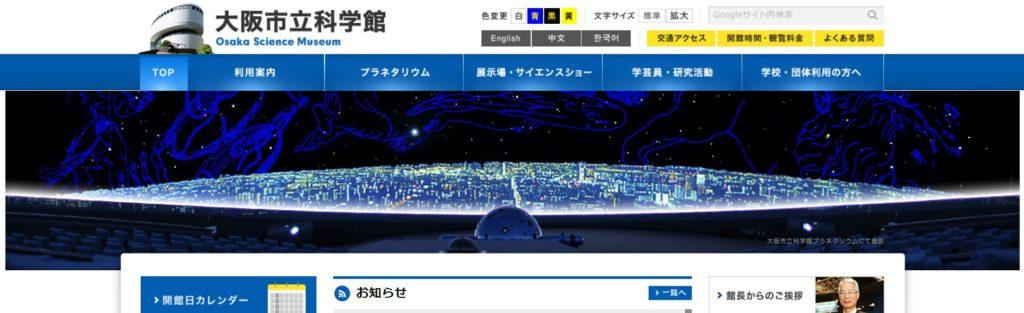 大阪市立科学館ロボット教室
