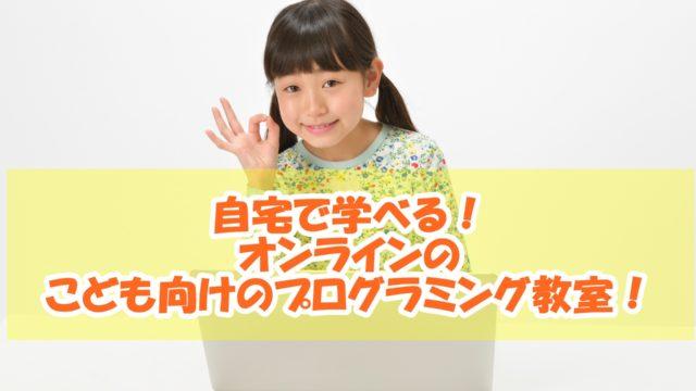 子供向けオンラインプログラミング教室