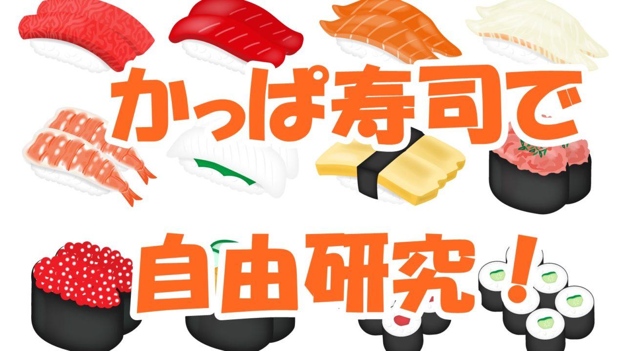 かっぱ寿司自由研究