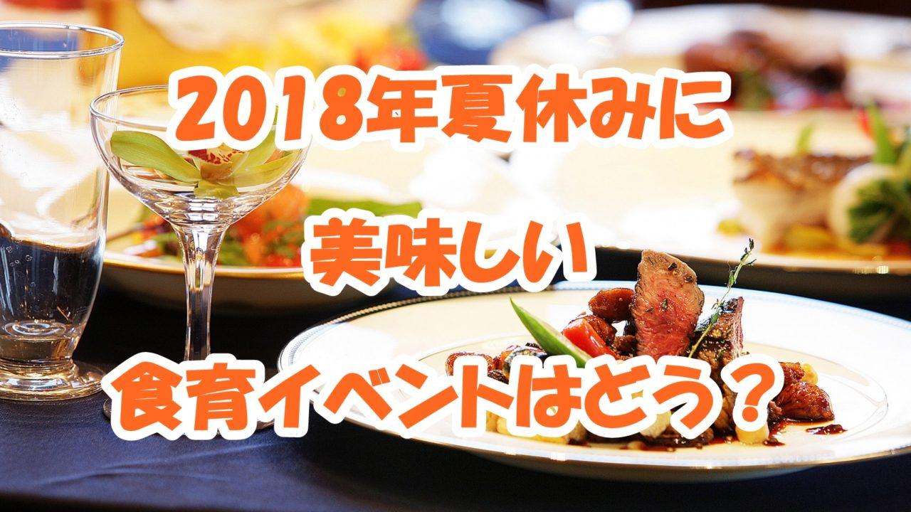2018夏休み浦安食育イベント自由研究
