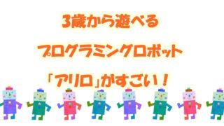 3歳プログラミング玩具アリロ