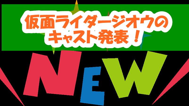 仮面ライダージオウキャスト