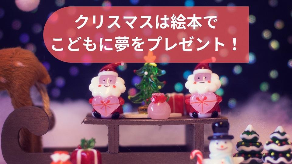 絵本クリスマスおすすめ