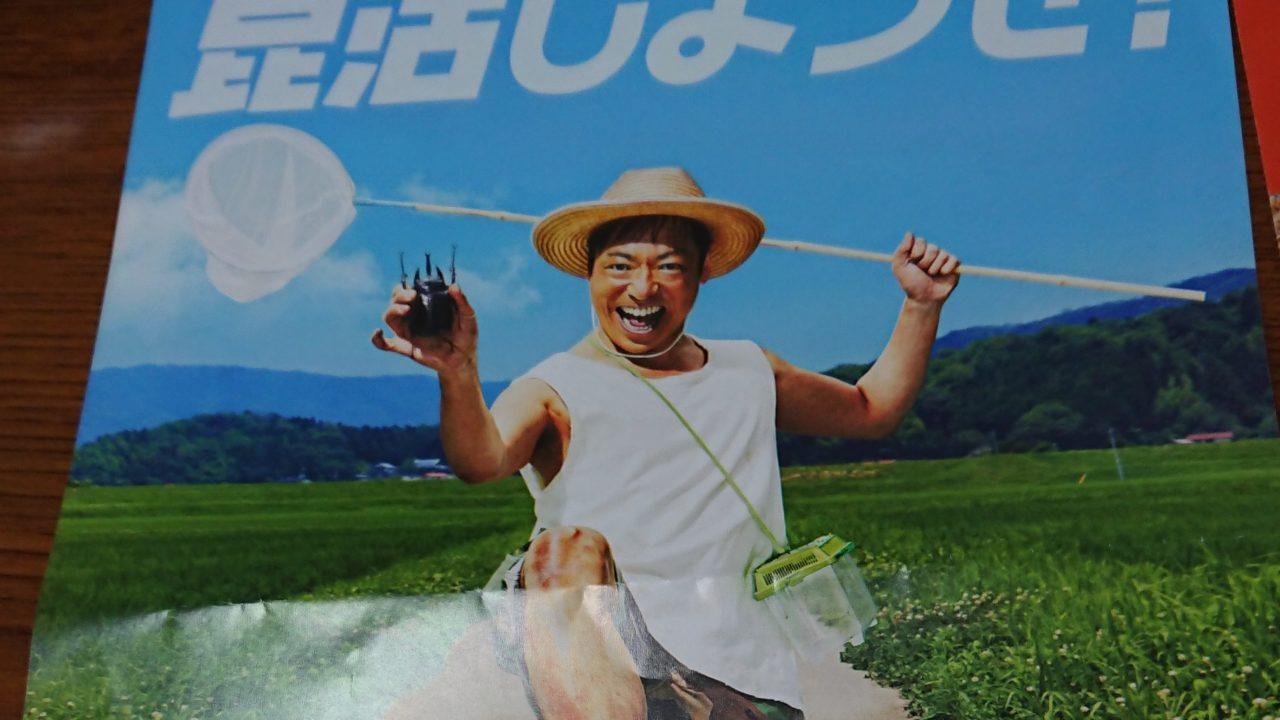 昆虫展大阪口コミ